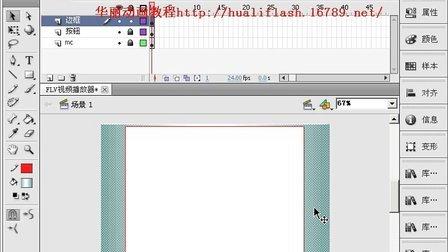 FLASH CS5视频教程803 FLV组件视频播放器3 制作全屏按钮