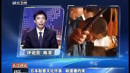 长江新闻号20120521