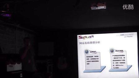 "Netconcepts首席咨询师郭庄:SEO优化蓝海—搜狗SEO技巧(""搜狗营销分享日""活动视频)2"