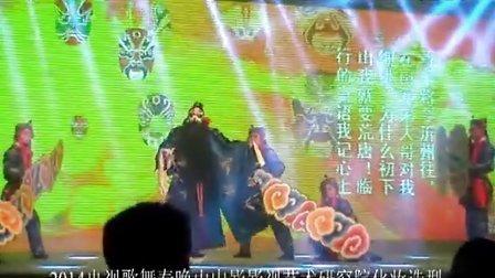 2014央视歌舞春节联欢晚会由中影影视艺术研究院化妆造型