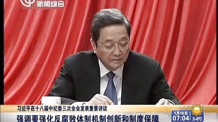 习近平在十八届中纪委三次全会发表重要讲话 强调要强化反腐败体制机制创新和制度保障 上海早晨