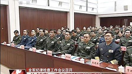 全军纪律检查工作会议召开 140116