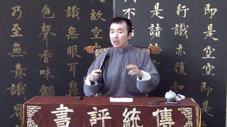 評書《西遊記》第109回【收縛魔王諸天助力 滌除炎熱永獲清涼】