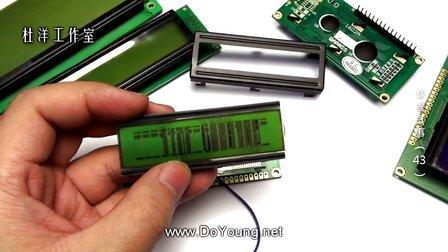 工欲善其事(第43集)LCD液晶屏介绍