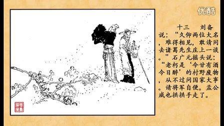 三顾茅庐(连环画-成语故事)