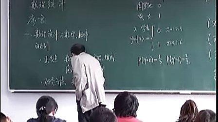 《数理统计概貌》北师大版高中数学-史宁中
