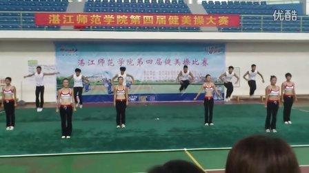 湛江师范学院第四届健美操大赛  11A队