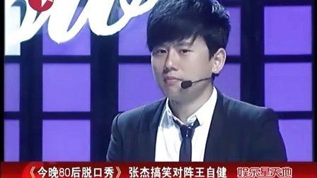 《今晚80后脱口秀》张杰搞笑对阵王自健 120601 娱乐星天地
