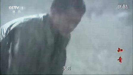 知青 第05集