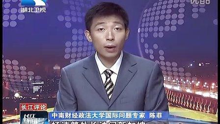 【长江新闻号20120530】香格里拉对话 美国和东盟的鸿门宴?