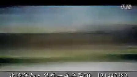 【鬼舞一族联盟站】曳步舞女生