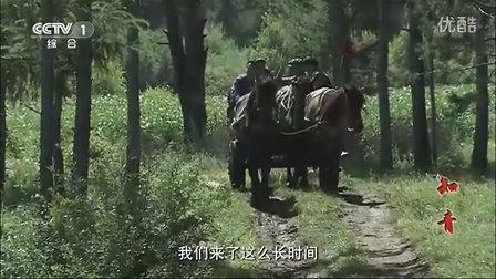 知青 第09集