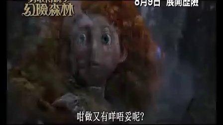 8月暑期電影《勇敢傳說之幻險森林》香港粵語版陳慧琳配音