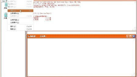 SAS系统概述以及示例纵览(数据熊猫论坛www.datapanda.net)