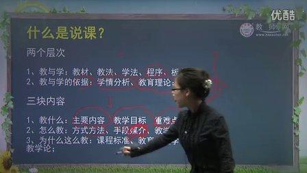 教师招聘面试备考指导讲座 华图教师网