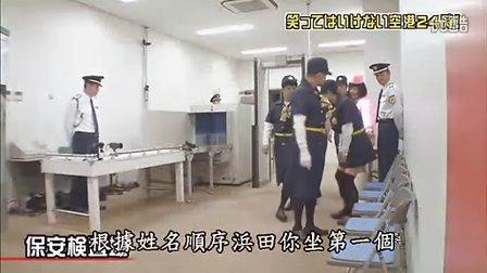 不能笑24小時空港(下)(日語中字)