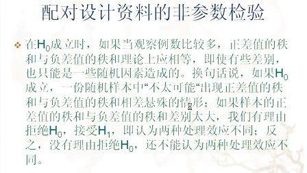 第14章  非参数统计(数据熊猫论坛 www.datapanda.net)