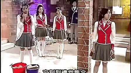 【台剧】《萌学园之魔法号令》02集