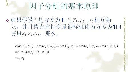 第17章  因子分析(数据熊猫论坛 www.datapanda.net)