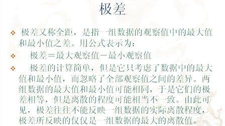 第6章  定量资料的统计描述(数据熊猫论坛 www.datapanda.net)