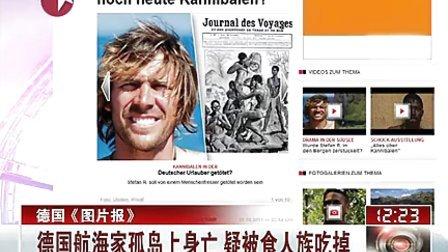 德國《圖片報》:德國航海家孤島上身亡  疑被食人族吃掉[東方午新聞]