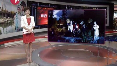 上海国际艺术节:回顾昆剧和京剧表演[看东方]