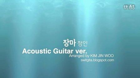 장마 - 정인 Acoustic Guitar ver