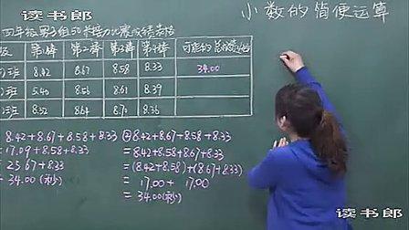 4下6.4 小数的简便运算 黄冈数学视频小学四年级下册同步教学课堂实录
