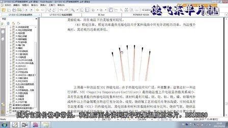 21第二十一集 光敏电阻和热敏电阻