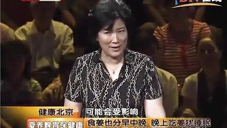 夏养脾胃保健康(陈誩)健康北京