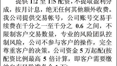 专辑:广州期货配资广州期货融资,广州股指期货配资融资公司广州