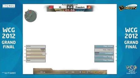 三星WCG2012世界总决赛 CF决赛 IG vs Freedom