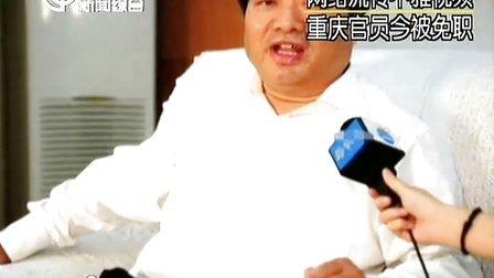 视频: 重庆市纪委 不雅视频中男性为区委书记雷政富 121123 午间新闻