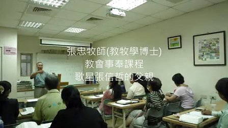 台湾神召神学院宣传片