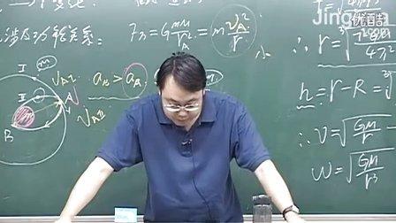 【精华学校】高中宋晓垒第10讲 万有引力、天体运动(二)2