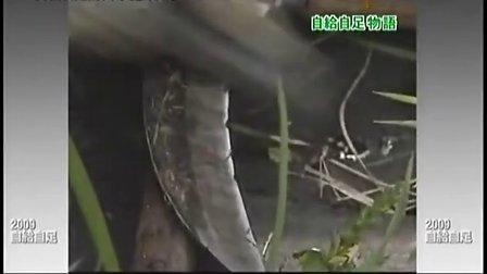 字幕 自給自足鄉間家庭樂趣多 2009夏 2012.11.30