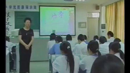 劝学 栗书平_高中一年级语文优质课视频