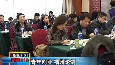 报道:中国青年创业领袖项目福州模块