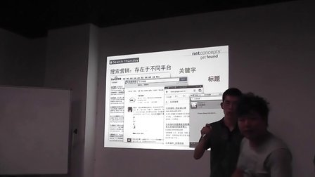 Netconcepts郭庄:搜索营销助力创业企业成长(Search Thursday沙龙视频)1st