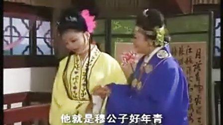黄梅戏 恩爱夫妻
