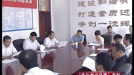 上蔡县召开 优化创业环境 集中讨论活动进展情况通报会
