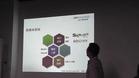 Netconcepts_CEO渠成:创业型企业的网络营销之道(Search Thursday)3rd