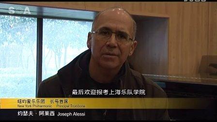 上海乐队学院大师课——Joseph Alessi