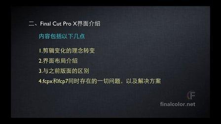 苹果final cut pro x 10.0.6高级专业视频教程001(高清)