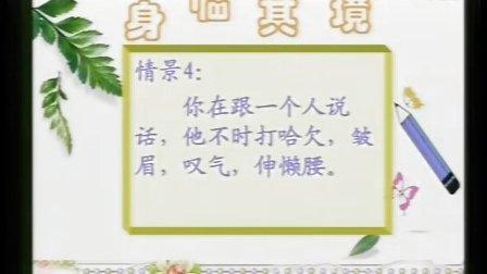 《学会倾听》教学课例(八年级心理健康,北京师范大学南山附属学校:杜春雨)