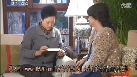 岳母的幸福生活全集 岳母的幸福生活在线观看 岳母的幸福生活大结局 百度影音 剧情介绍