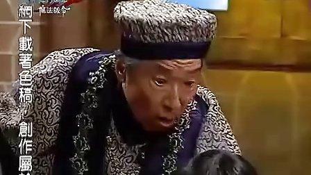 【台剧】《萌学园之魔法号令》07集