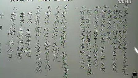 10陈龙羽-阳宅风水师资保证班