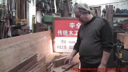 红木家具_辛全生传统木工条案制作全过程总共24集(第十一集)