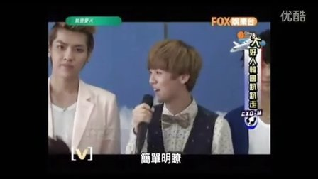 [综艺]120903大好人首尔趴趴走 专访EXO-M